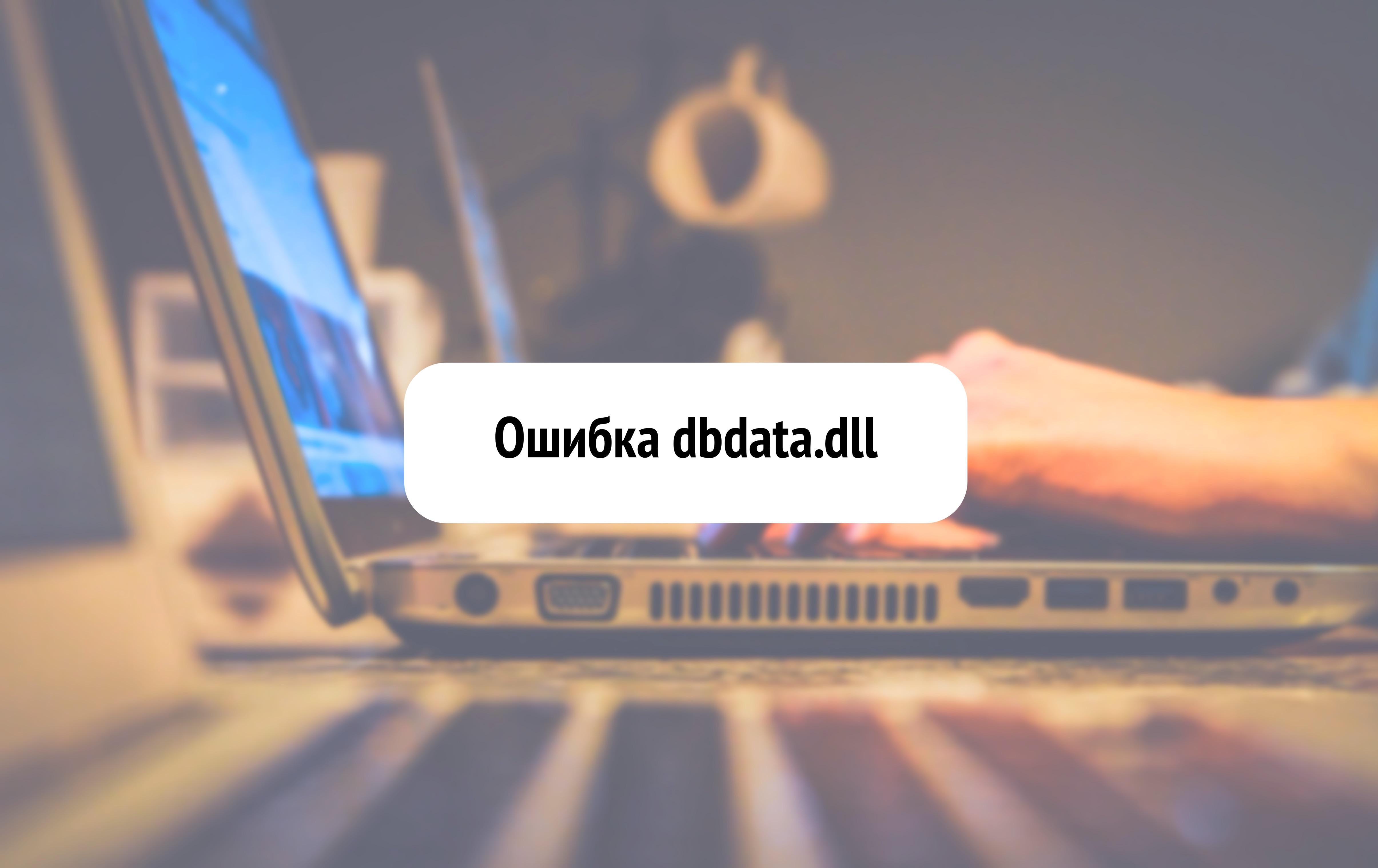 dbdata.dll: что за ошибка и как исправить