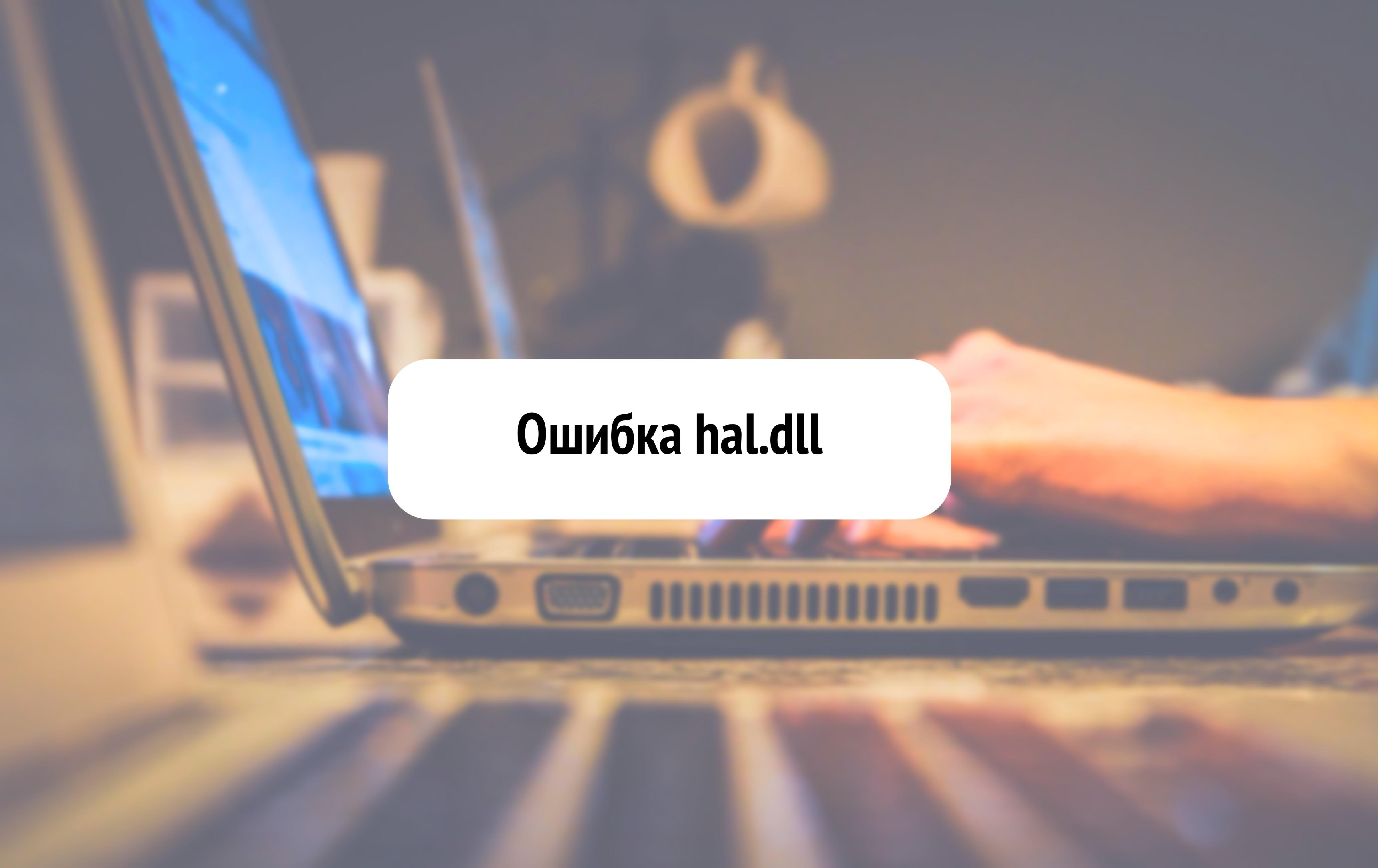 hal.dll: что за ошибка и как исправить