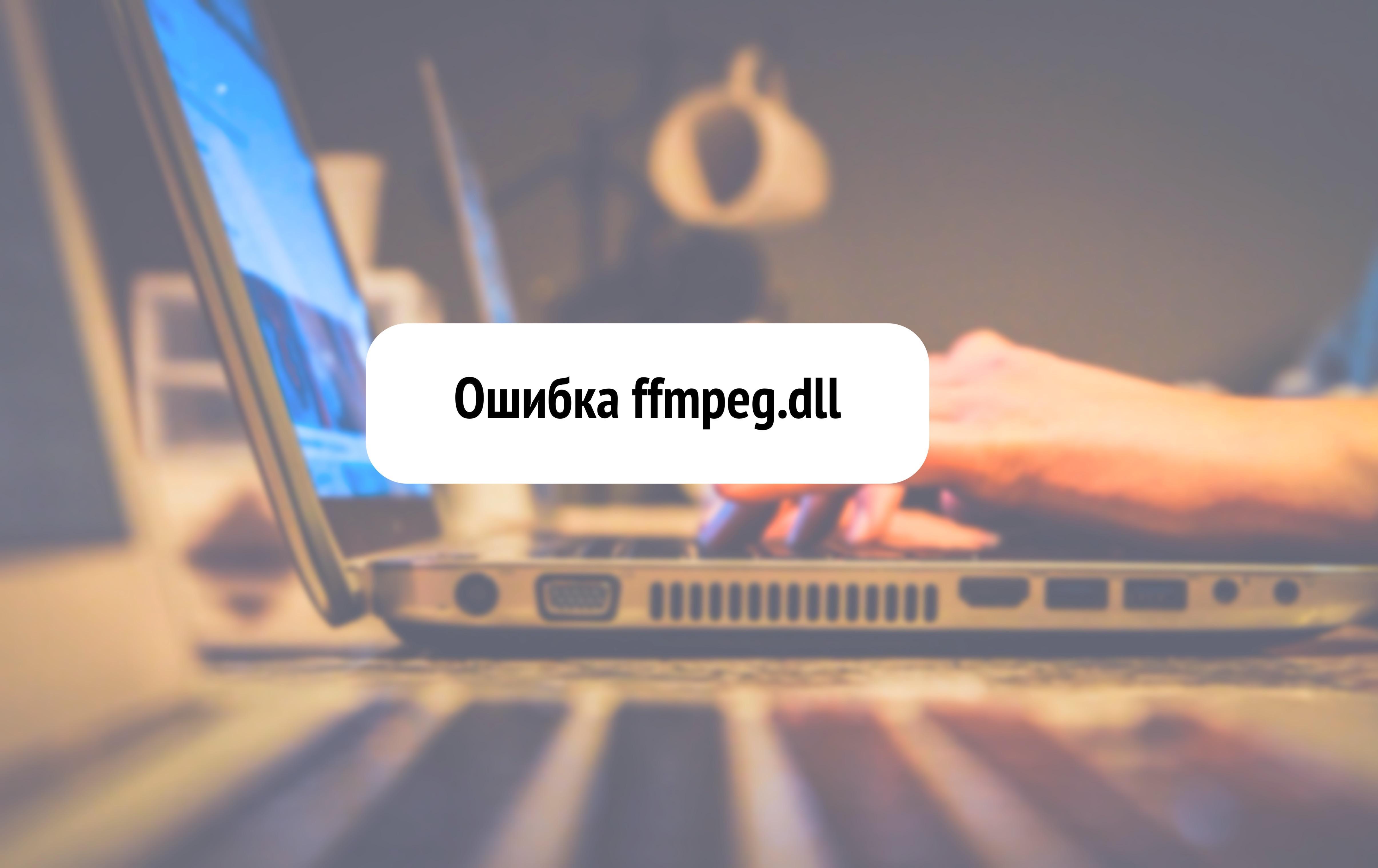 ffmpeg.dll: что за ошибка и как исправить