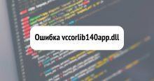 Исправляем ошибку файла vccorlib140_app.dll