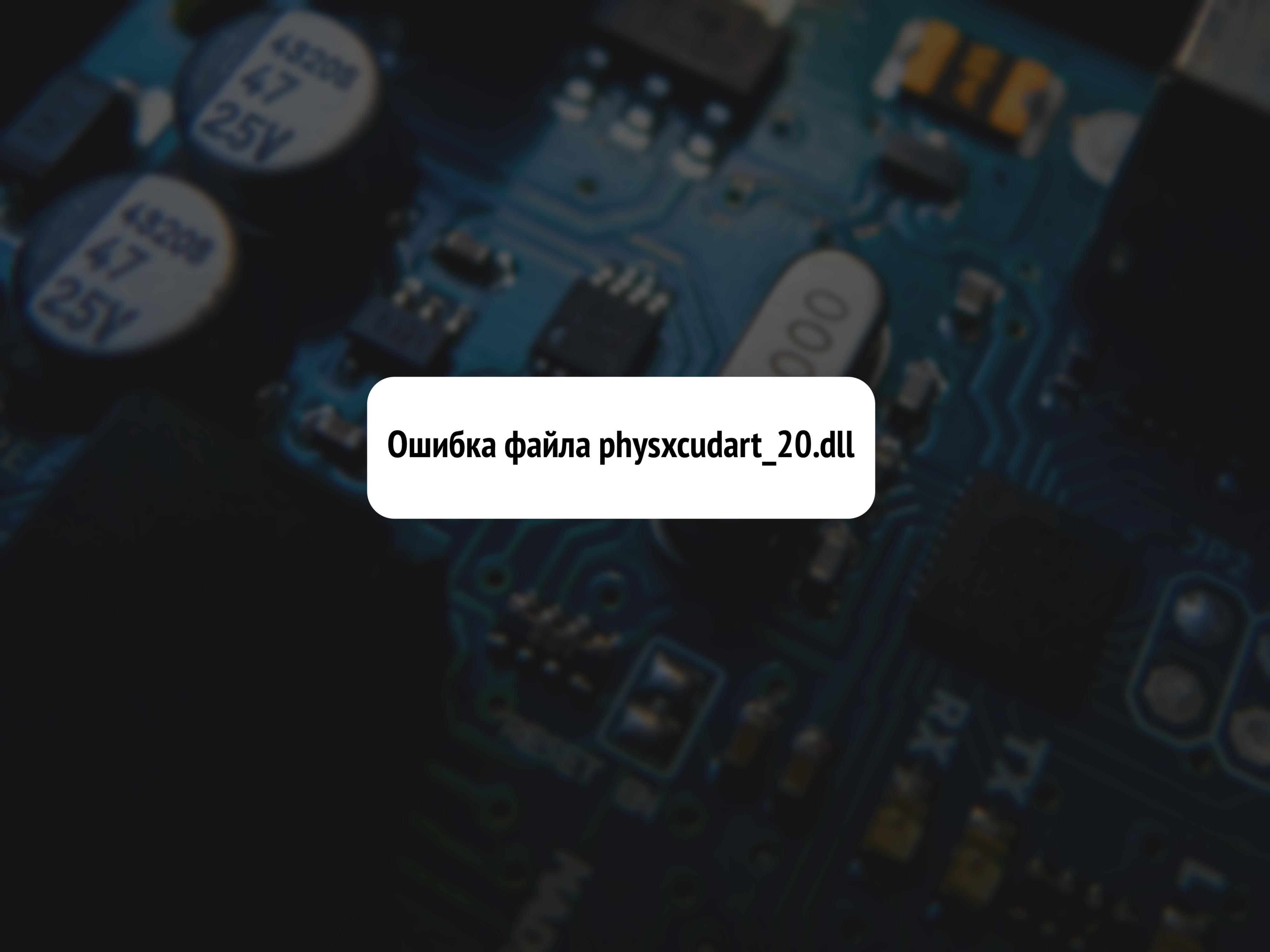 physxcudart_20.dll: что за ошибка и как исправить