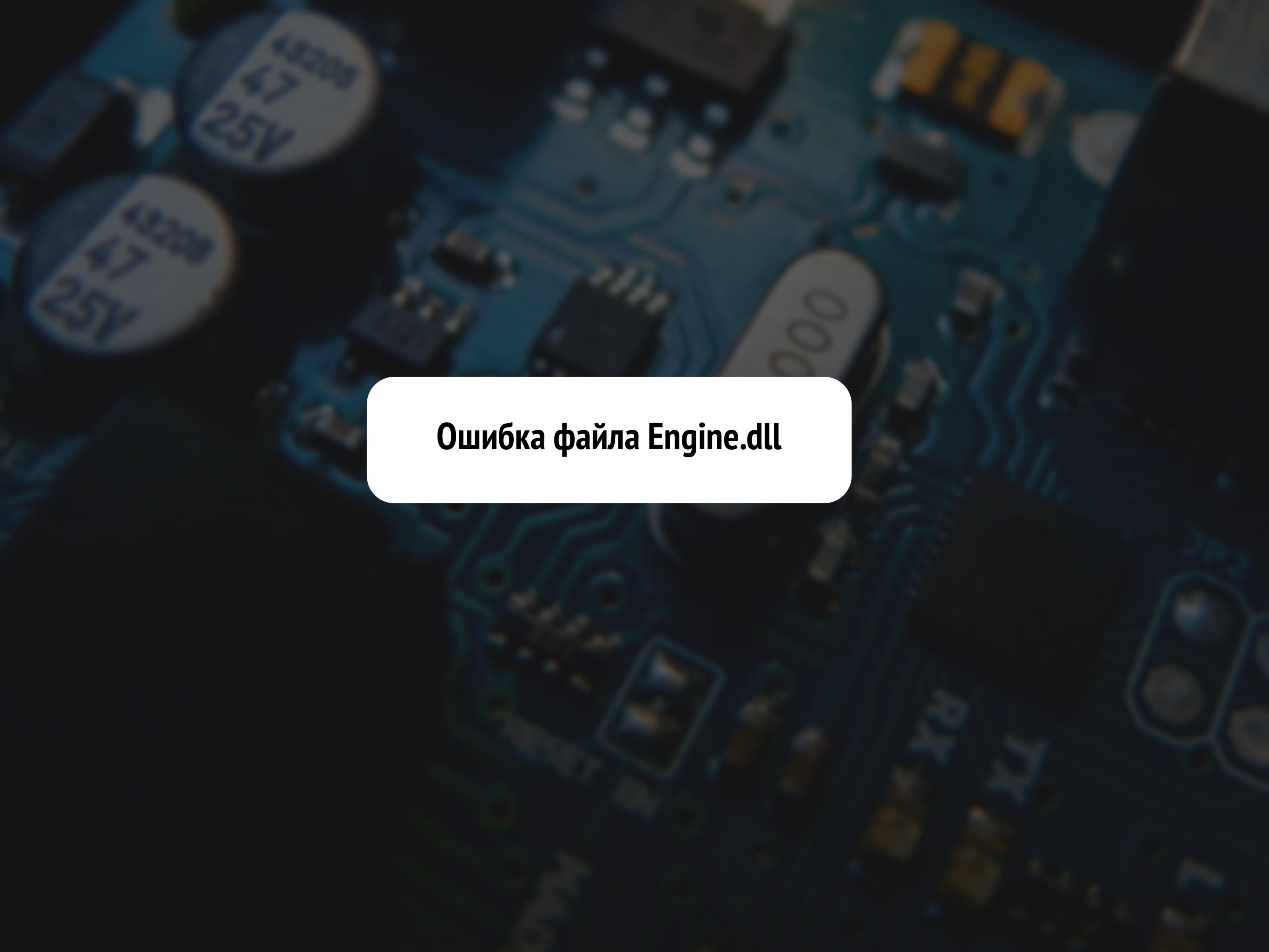 Engine.dll: что за ошибка и как исправить