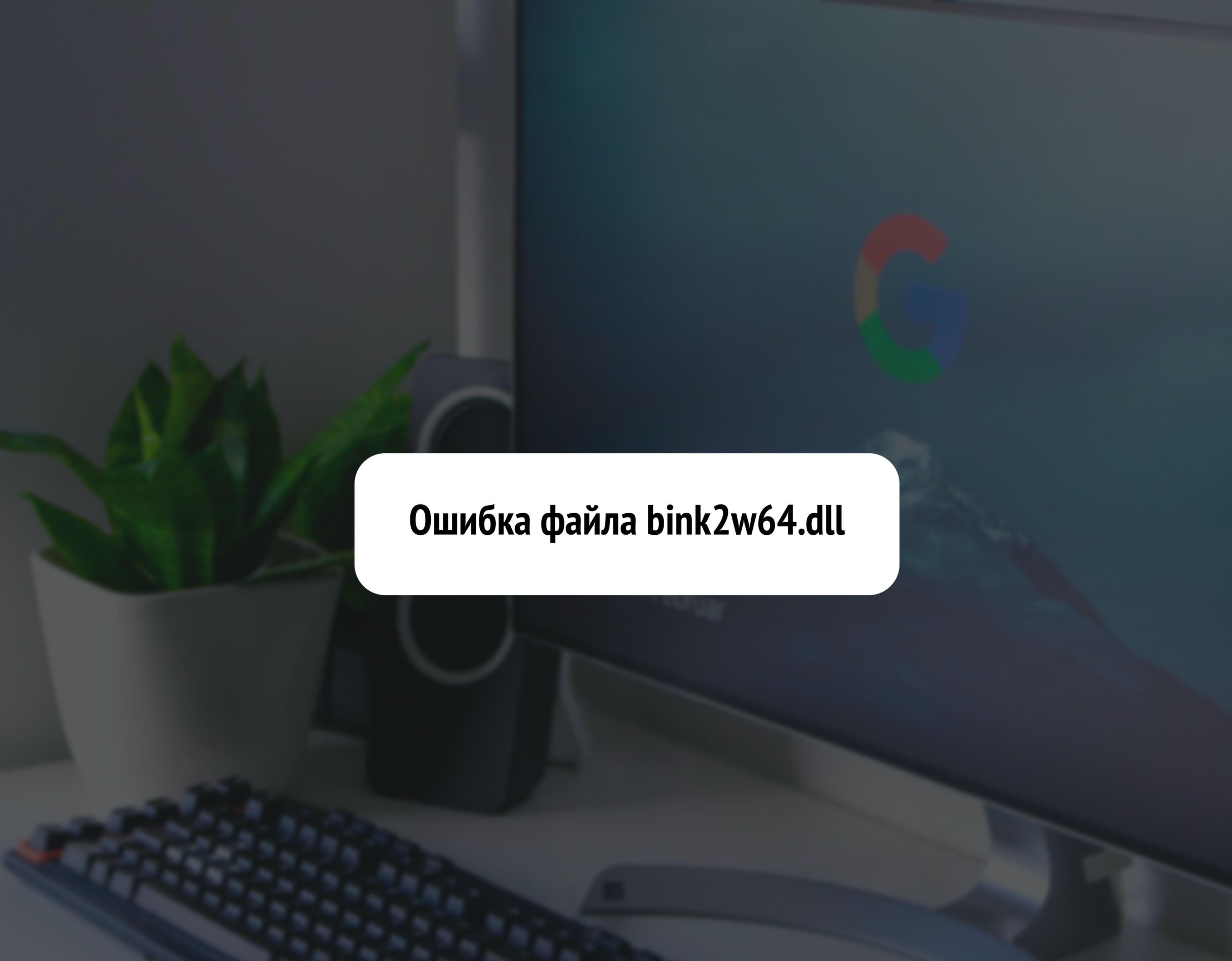 bink2w64.dll: что за ошибка и как исправить