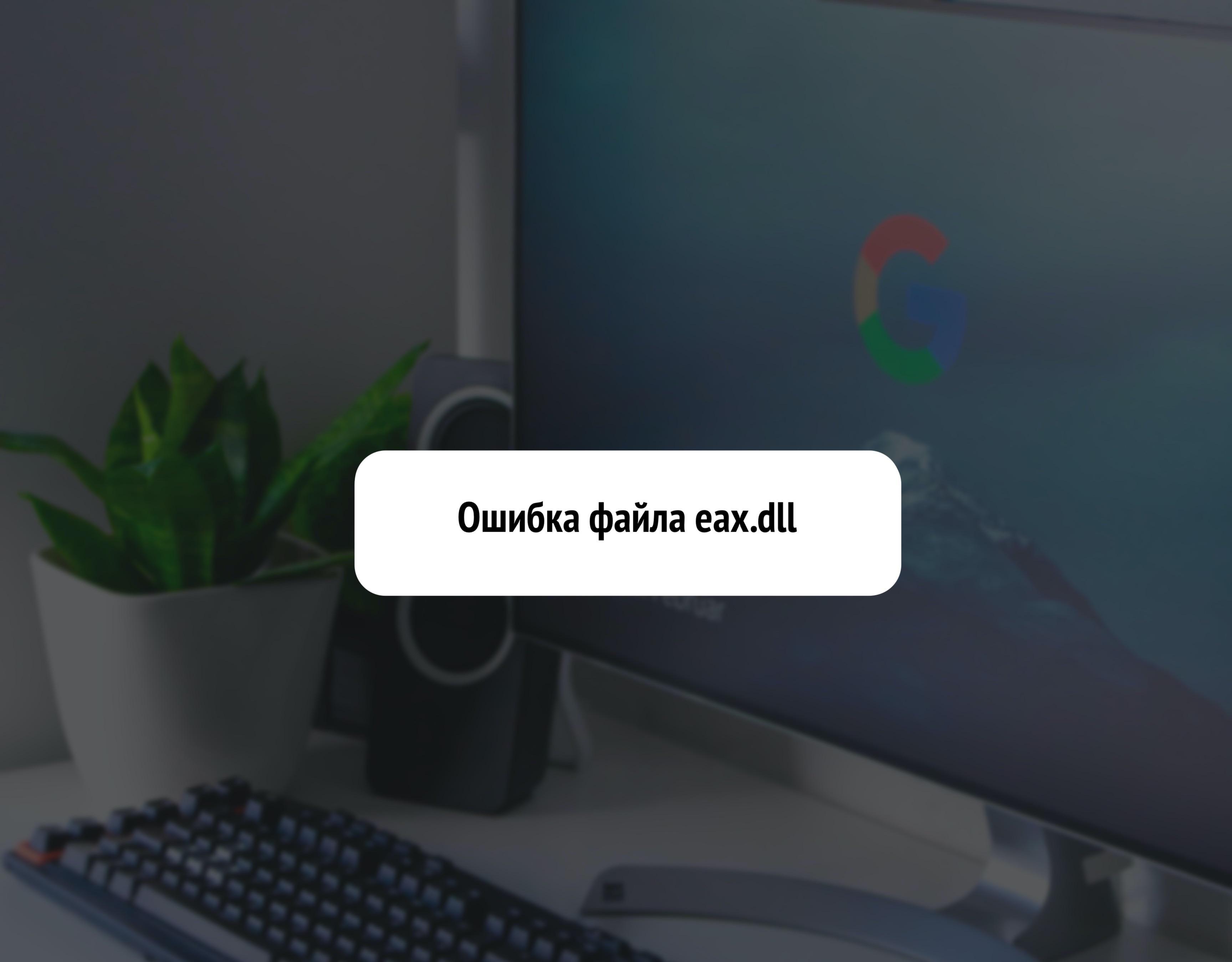 eax.dll: что за ошибка и как исправить