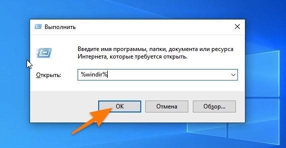 Менеджер запуска команд в Windows 10
