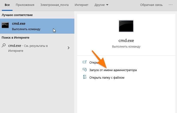 Результаты поиска по запросу cmd.exe во встроенном поисковике Windows
