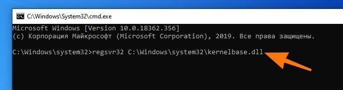 Команда регистрации файла в Windows