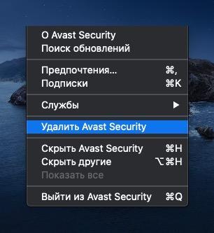 Контекстное меню Avast