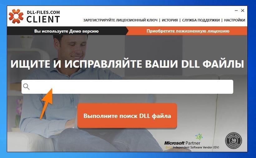 Поисковая строка в программе DLL-FILES.com Client