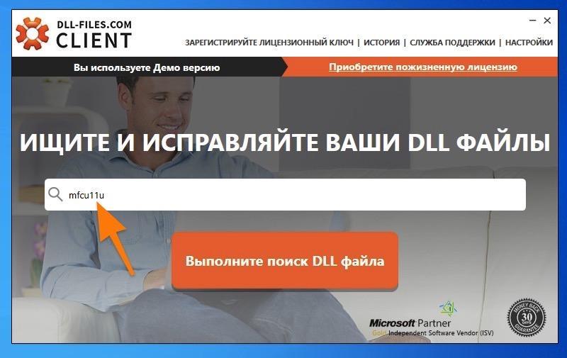 Поисковое поле в программе DLL-FILES.com Client