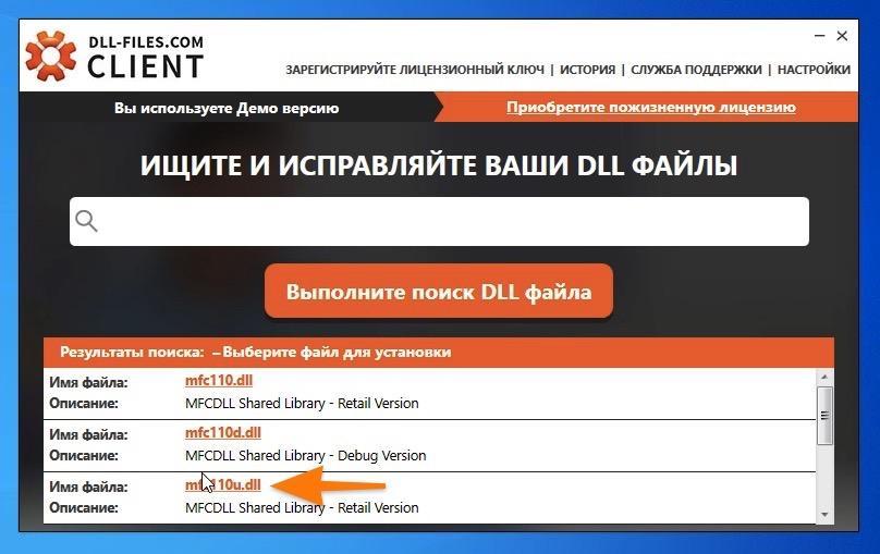 Результаты поиска в DLL-FILES.com Client