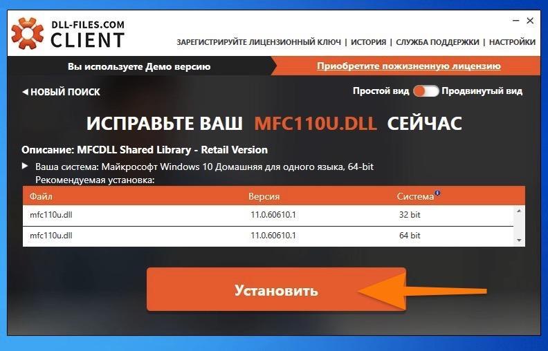Страница отдельной DLL-библиотеки в программе DLL-FILES.com Client