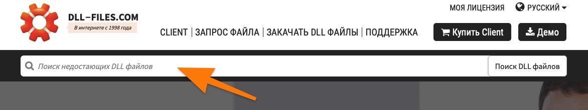 Поисковик на сайте ru.dll-files.com