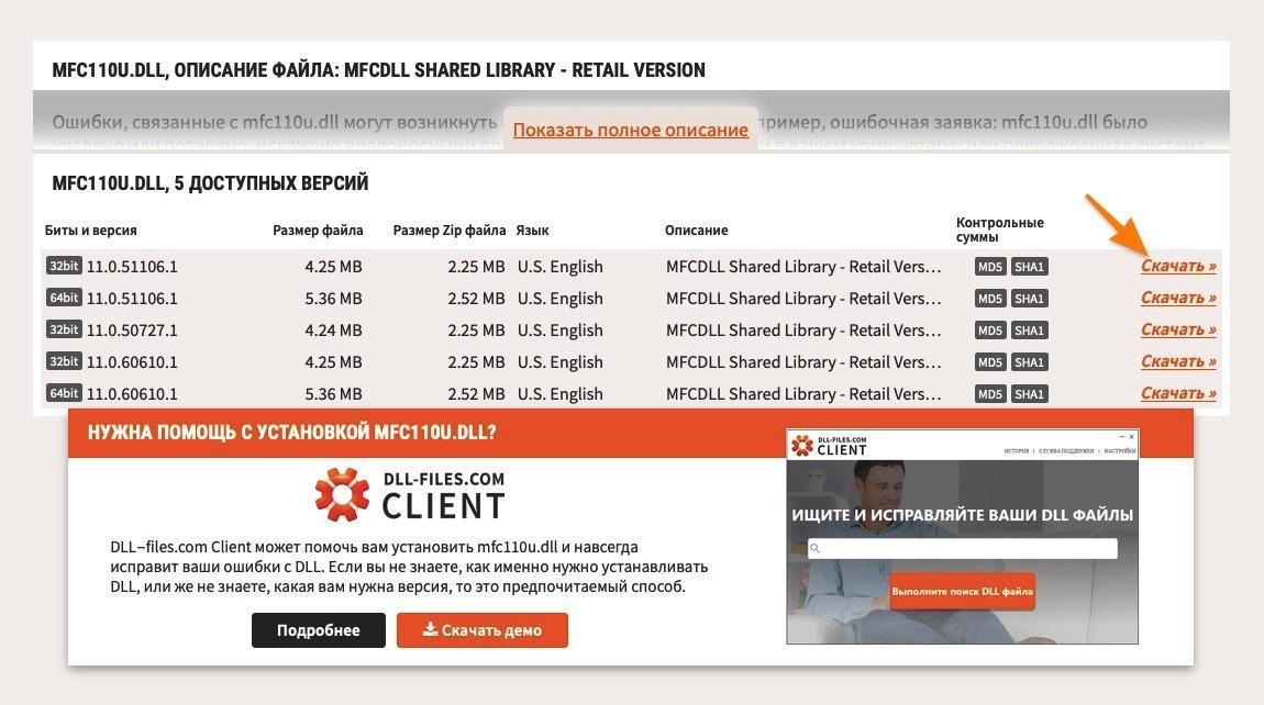 Список ссылок для загрузки dll-файла