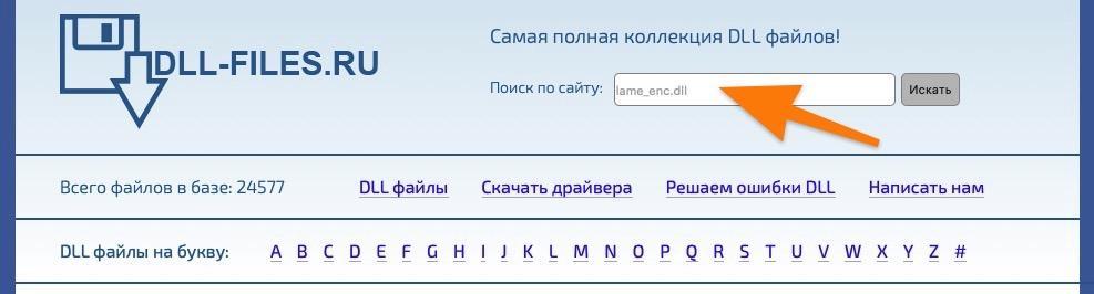 Поисковое поле на сайте dll-files.ru