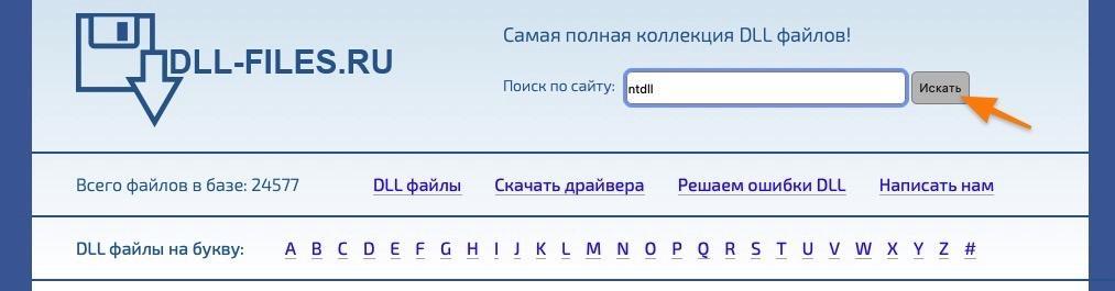 Процесс поиска dll-файла