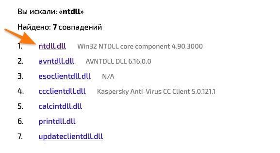 Результаты поиска на сайте dll-files.ru