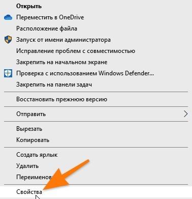 Контекстное меню в Windows 10