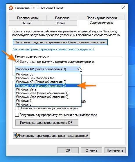 Настройки совместимости в Windows 10