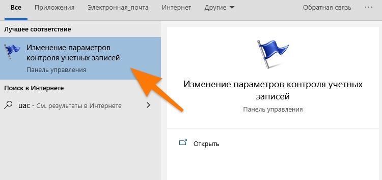 Результаты поиска во встроенном поисковике Windows