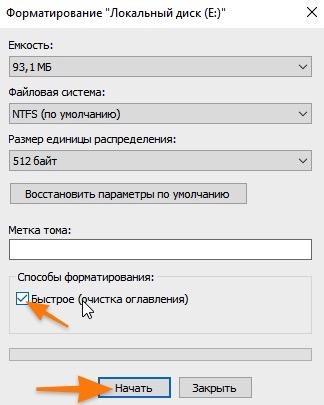 Окно форматирования диска в Windows 10