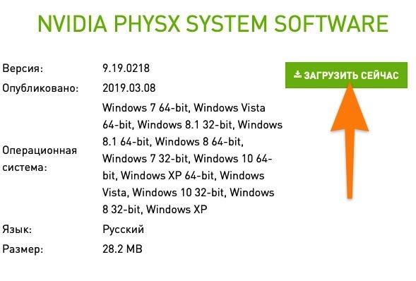 Страница загрузки NVIDIA PhysX