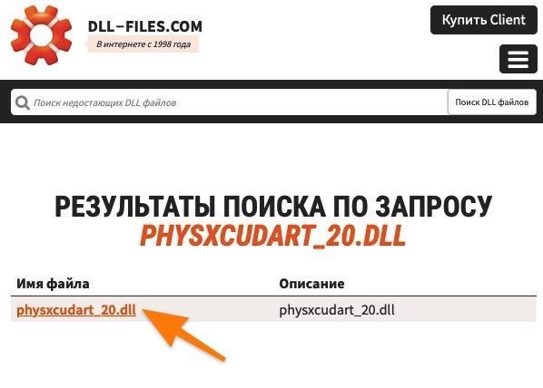 Результаты поиска на сайте DLL-FILES
