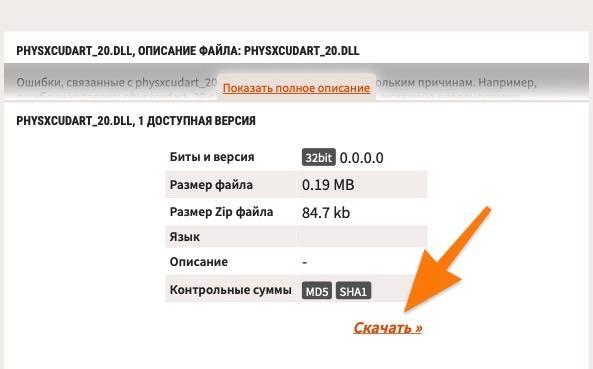 Ссылки на загрузку dll-файлов