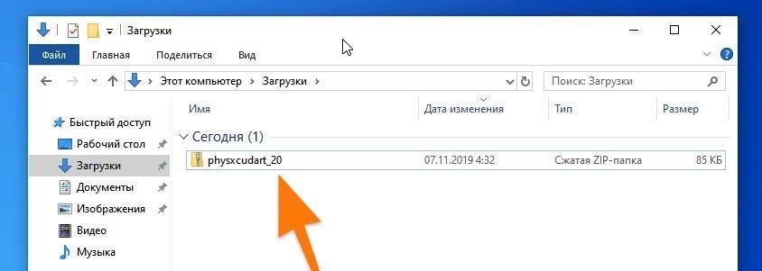 Архив с библиотекой в файловом менеджере Windows