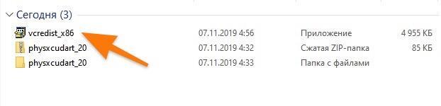 Установочный файл для пакета приложений Microsoft Visuals