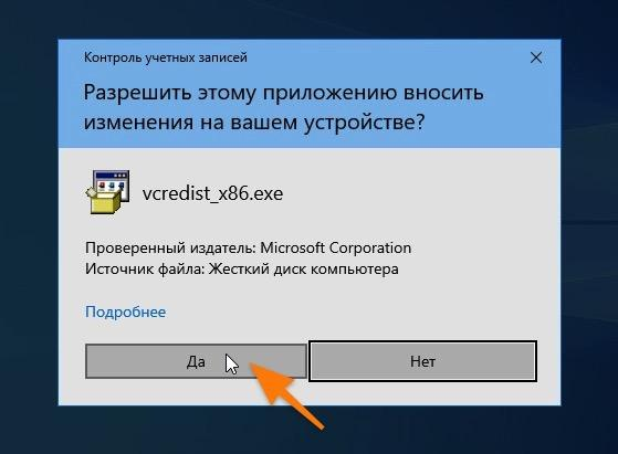 Запрос прав администратора в Windows 10