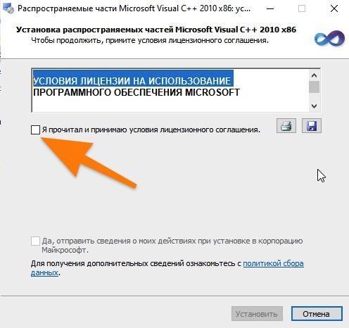 Процесс установки Microsoft Visuals