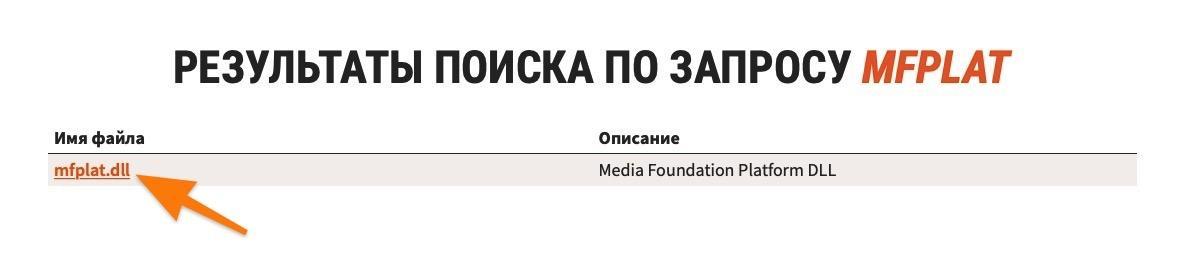Результаты поиска по запросу mfplat.dll