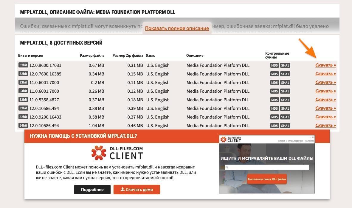 Ссылки на загрузку файла mfplat.dll