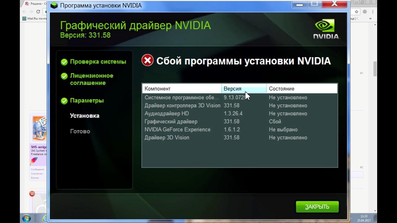 Решаем проблему с установкой драйвера на видеокарту nVidia