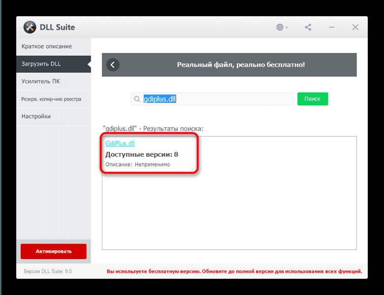 Исправляем ошибку файла gdiplus.dll