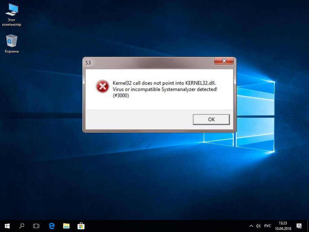 Исправляем ошибку файла kernel32.dll
