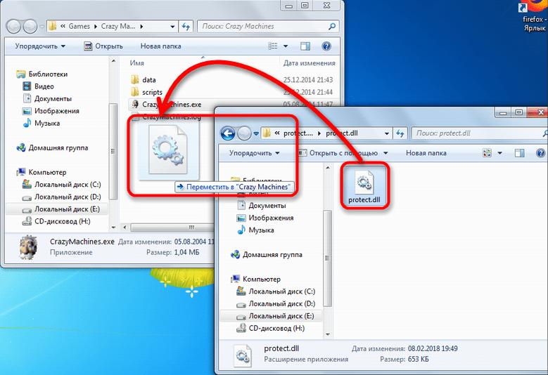 ошибка файла protect.dll решение