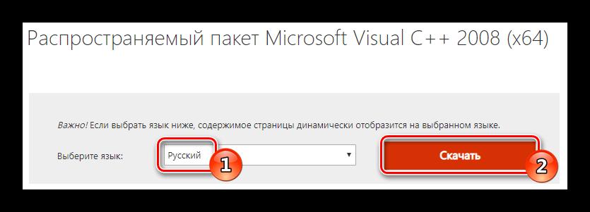 Установка Microsoft Visual C++ 2008