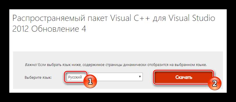 Распространяемый пакет Visual C++ 2012
