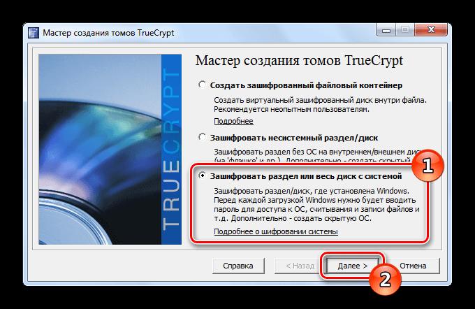 Зашифровать раздел или весь диск с системой TrueCrypt