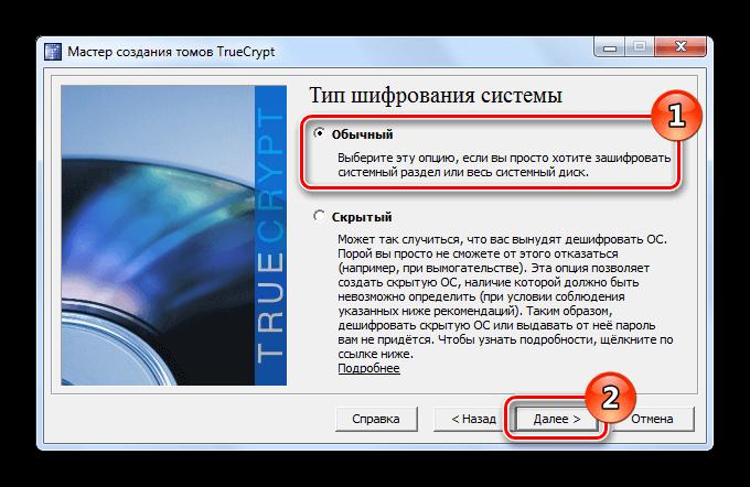 Тип шифрования системы TrueCrypt