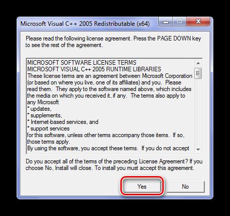 Запуск установки Visual C++ 2005