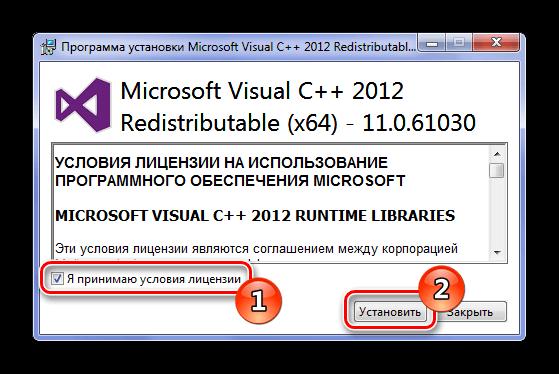 Установка Microsoft Visual C++ 2012