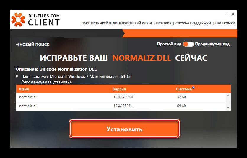 Установить DLL-Files.com Client