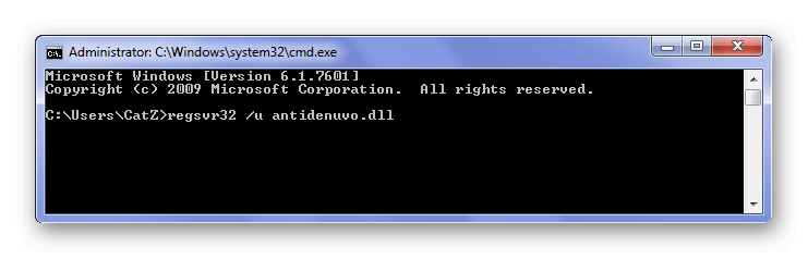 regsvr32 отмена регистрации dll файла