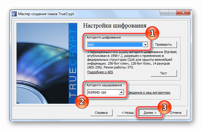 Настройки шифрования TrueCrypt