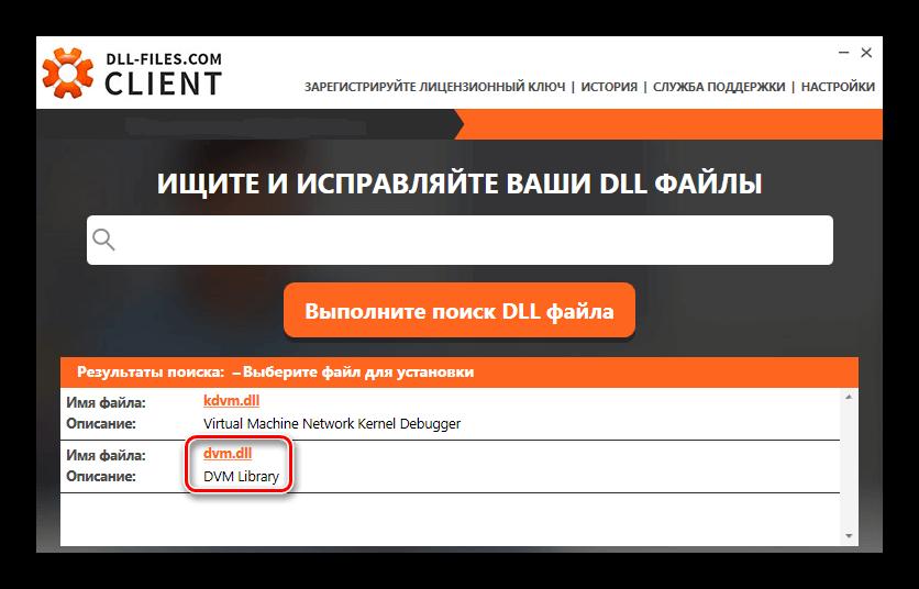 Результаты поиска DLL-Files.com Client