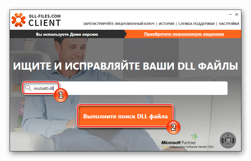 Поиск библиотеки DLL-Files.com Client