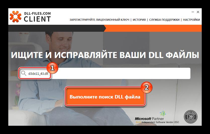 Поиск библиотеки DLL-Files.com Client